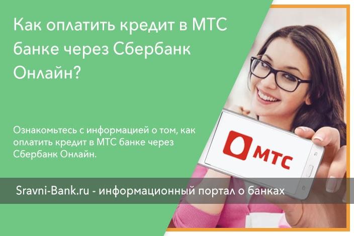 Как оплатить кредит МТС Банка: способы оплаты и погашения кредита