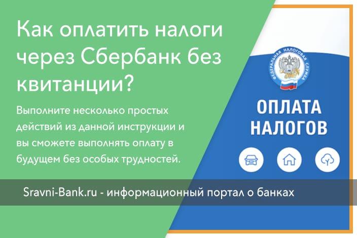 Как заплатить налог на имущество физических лиц через сбербанк онлайн