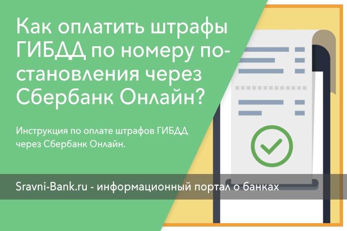 Как оплатить штраф ГИБДД через Сбербанк Онлайн пошаговая инструкция и видео  как получить скидку