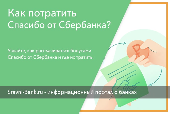 ВТБ 24 Коллекция бонусная программа