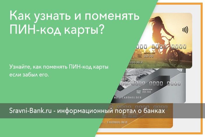 Смена ПИН кода банковской карты