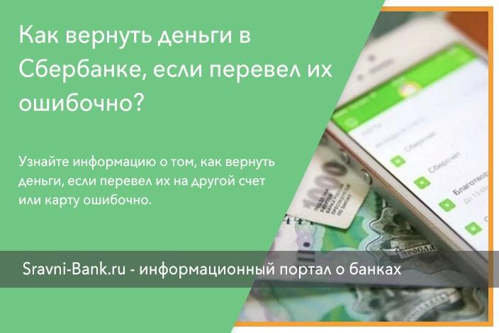 Как вернуть ошибочно отправленные деньги