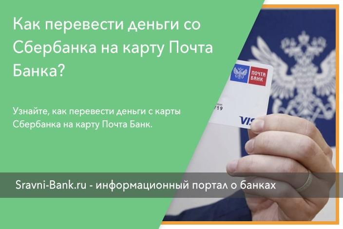 Комиссия за перевод со Сбербанка на Почта Банк