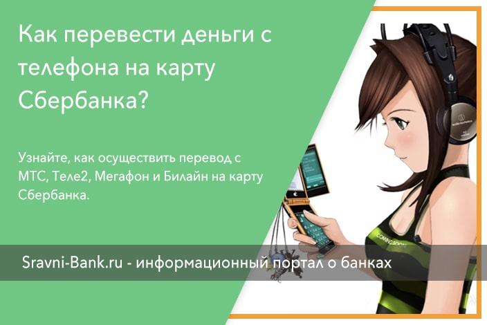 Перевести деньги с телефона на банковскую карту