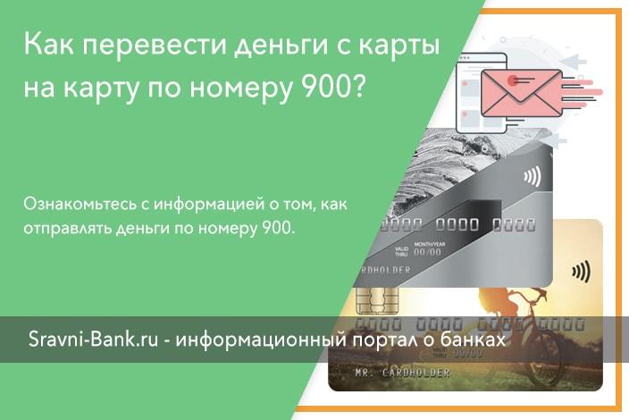 Как перевести деньги с карты на карту через мобильный банк?