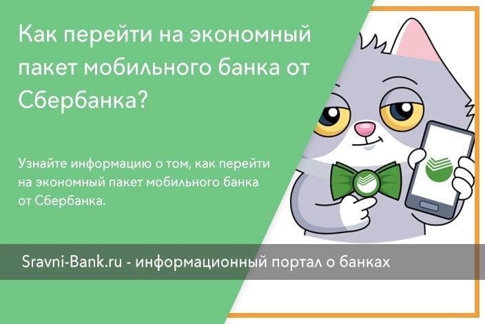 Бесплатный тариф мобильного банка сбербанк