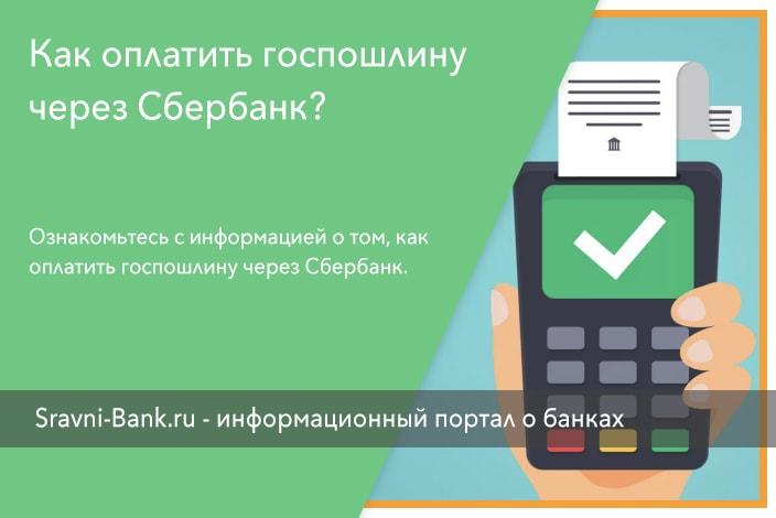 Можно ли оплатить госпошлину через сбербанк онлайн