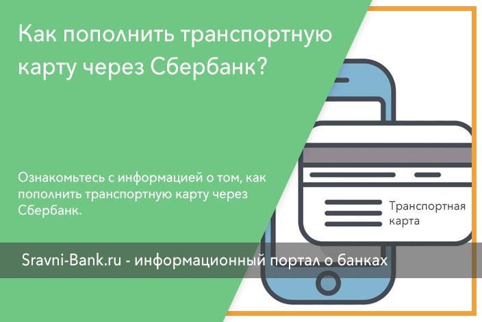 Как пополнить Подорожник через Сбербанк Онлайн или с банковской карты