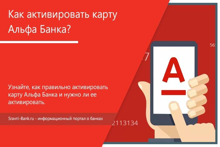 Альфа банк регистрация по данной карте невозможна