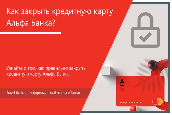 Как закрыть кредитную карту Альфа-Банка?