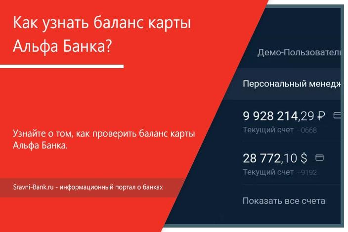 Как узнать баланс карты Альфа Банка: через смс, телефон, по номеру карты