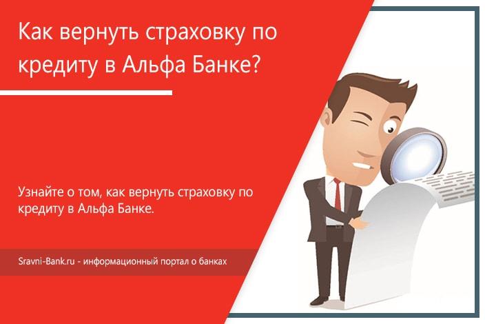 Как вернуть страховку по кредиту в Альфа Банке?