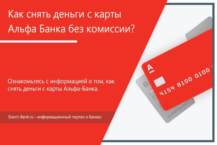 Снять деньги с карты альфа банк