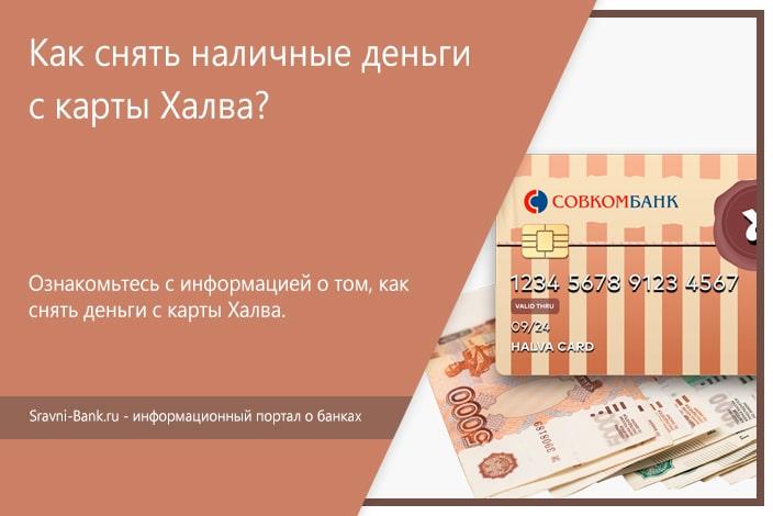 Можно ли снять деньги с карты Халва Совкомбанка?