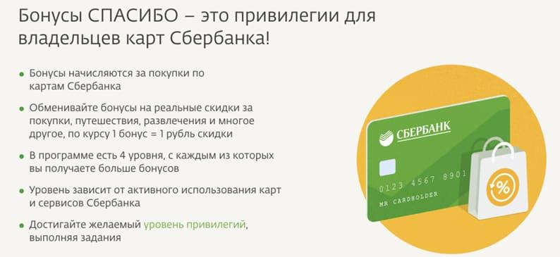 Как получить бонусы Спасибо от Сбербанка?
