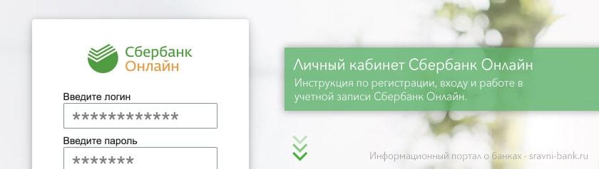 банк онлайн личный кабинет регистрация