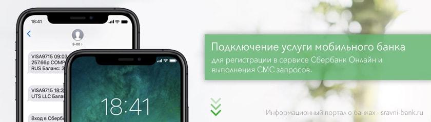 Мобильный банк онлайн личный кабинет регистрация