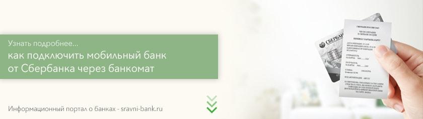 Подключение услуги мобильный банк от Сбербанка через банкомат