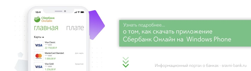 Сбербанк Онлайн для телефона на Windows Phone