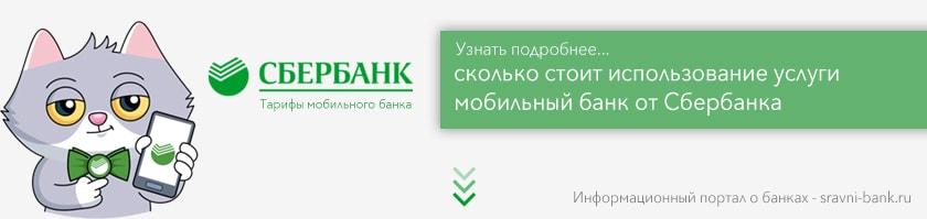 Узнайте, сколько стоит услуга мобильного банка от Сбербанка